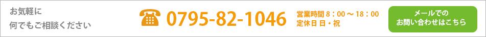 0795-82-1046
